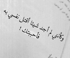 عربي, baghdad, and حب image