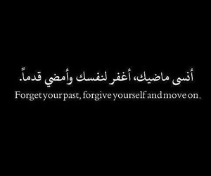 arabic, forget, and forgive image