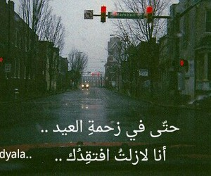 arabic, sad, and words image