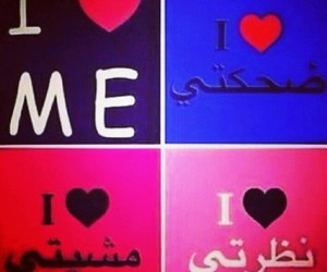 arabs, i, and me image