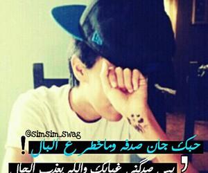 swag, بنت, and غياب image