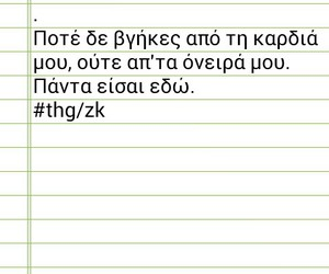 greek, quotes, and zk image