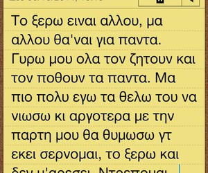 greek, M, and greek quotes image