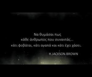 afraid, greek, and life image