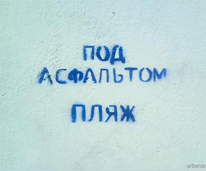 asphalt, beach, and russian image