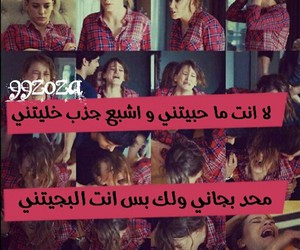 حب, بنات, and عراقي image