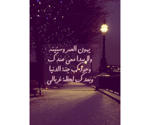 arabic, happy, and song image