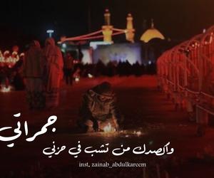 arab, كربلاء, and امام image