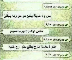 ههههههههههه, حراميه, and شكلك مو فاضي ما علينا image