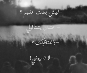 arabic, black and white, and عربي image