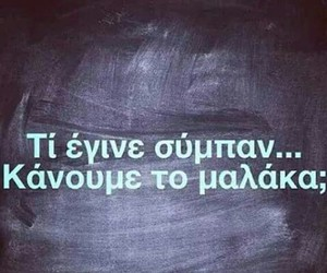 greek, world, and greek quotes image