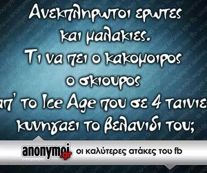 funny, ice age, and greek quotes image