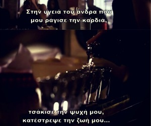 damon, greek, and quotes image