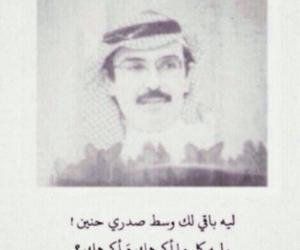 عربي, خواطر, and البدر image