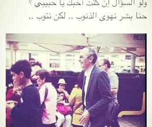 حب, عربي, and البدر image