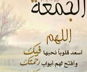 دعاء, جمعه, and يوم الجمعه image