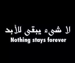 nothing stay for ever image
