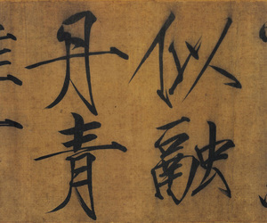 chinese and calligraphy image
