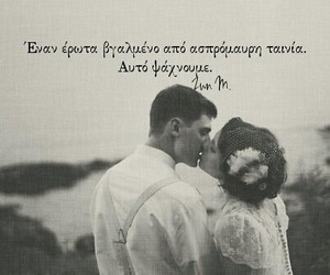 greek, love, and quotes image