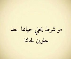 واقع, حقيقه, and حياه image