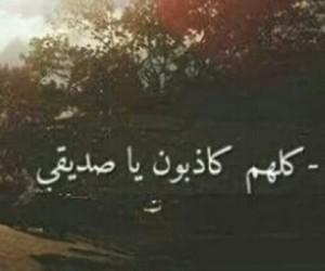 صديق, كذب, and واقع image