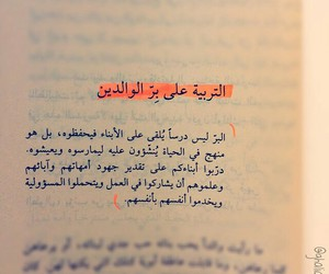 arabic, word, and عربي image