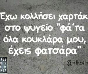 greek, greek quotes, and fridge image