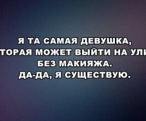 Beautiful Girls, russian, and russian quote image