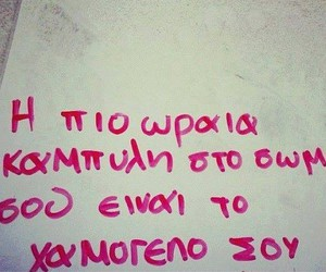 greek, greek quotes, and smile image