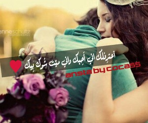 بنت, ورد, and احبك image