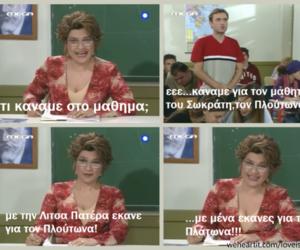 greek, greek quotes, and σαββατογεννημενες image