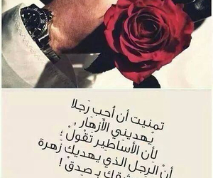 حب, man, and flowers image