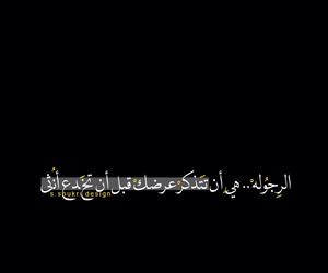 عربي, رجل, and جديد image