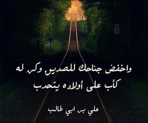 صداقة, اقوال, and الامام علي image