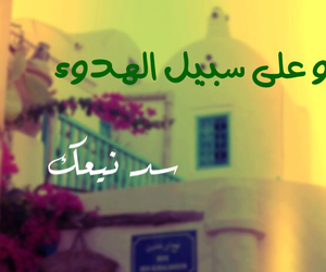 shut up, words, and عربي image