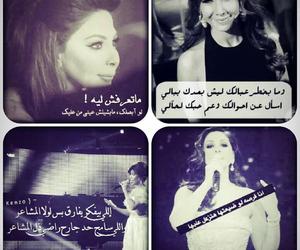 نانسي عجرم, اغاني, and مصر image