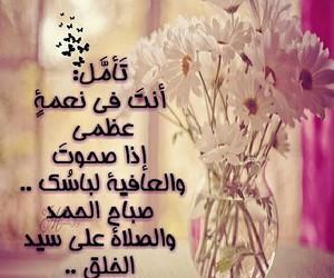 صور, قهوة, and صباح image