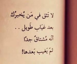 عربي, ثقة, and غياب image