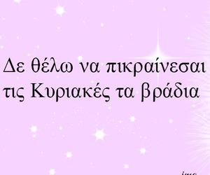 greek, αγαπη, and ελληνικα στοιχακια image