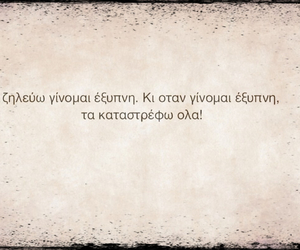 jealous, greek quotes, and malvina karali image
