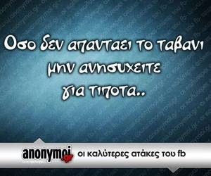 crazy, funny, and greek image