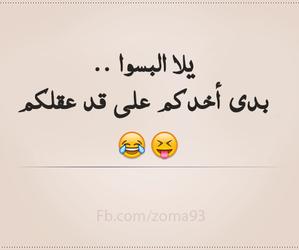 عربي, ملابس, and ضحك image