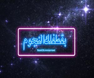 عربي, arabi, and مشروع ليلى image