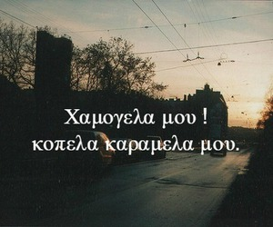 bdc, smile, and greek quotes image