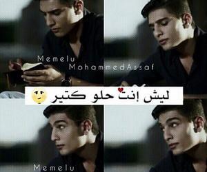 arab idol, mohamed assaf, and محمد عساف image