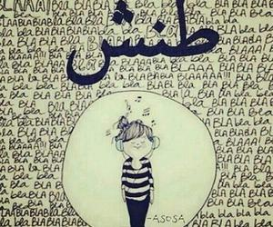 طنّش and اقتباسً image