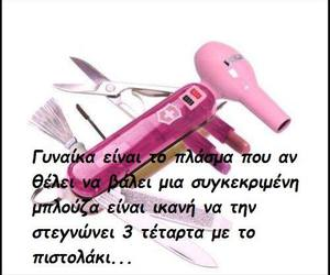 funny, greek words, and quotes image