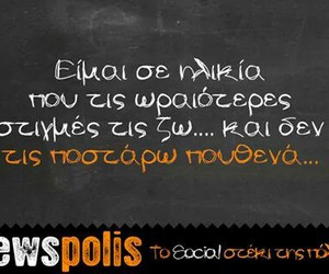 true story, agree, and greek quotes image