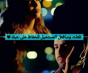 أحبك, عربي, and حبك image
