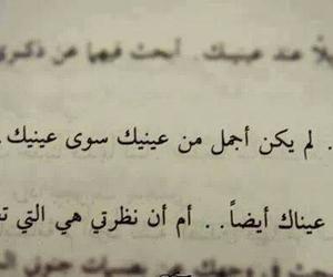 عربي and عيناك image
